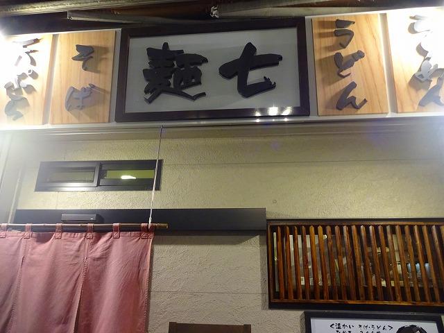 麺七 (1)