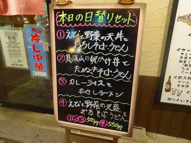 麺七 (2)
