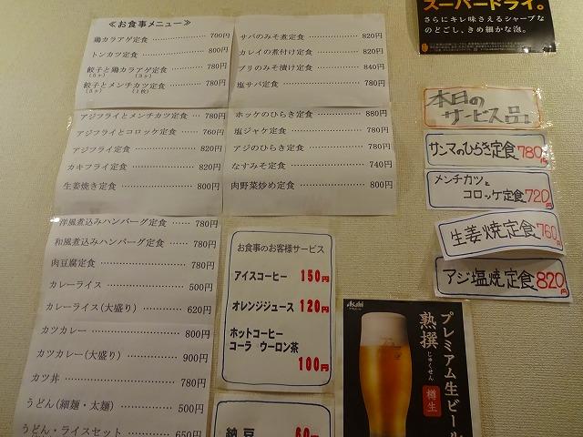 なのはな亭 (2)