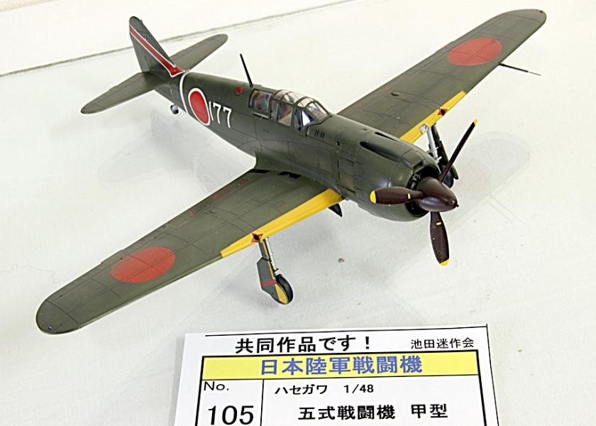 五式戦-1