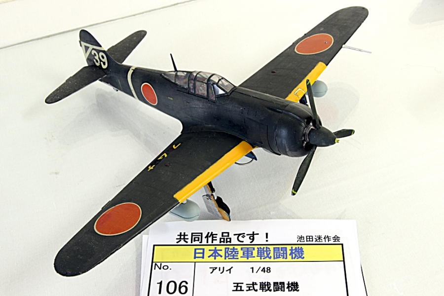 五式戦-2