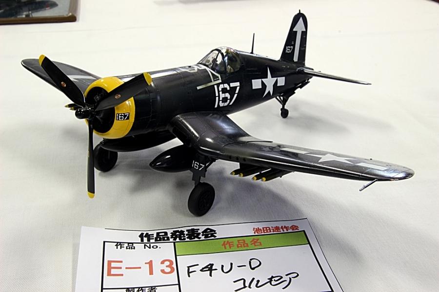 F4UDコルセア-2