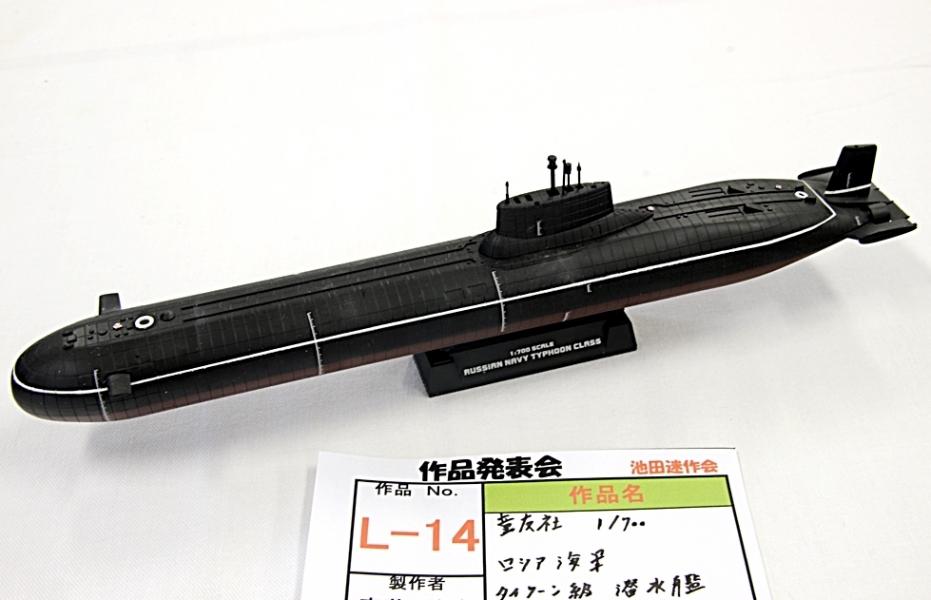 タイフーン級潜水艦
