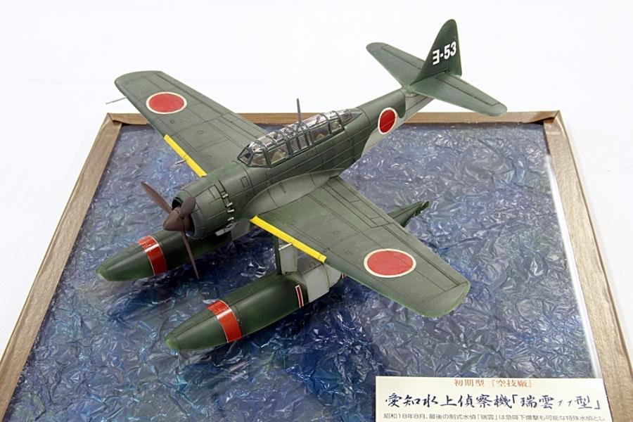瑞雲11型