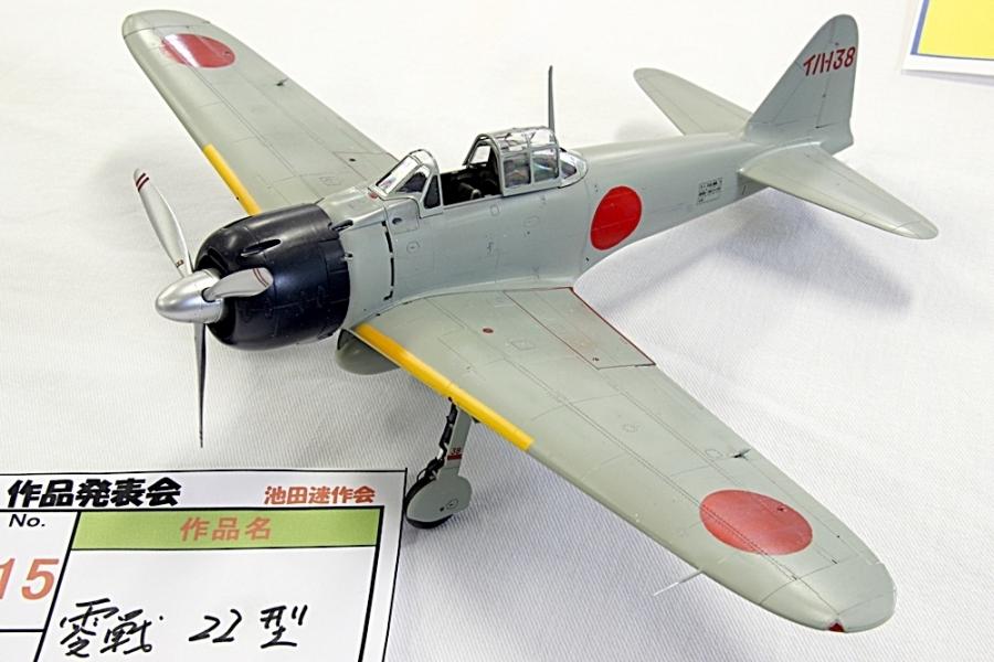 零戦22型