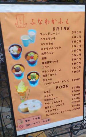 ふなわカフェ (3)