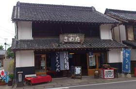 さわた大福茶屋(4) (1)