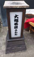 さわた大福茶屋(4) (2)