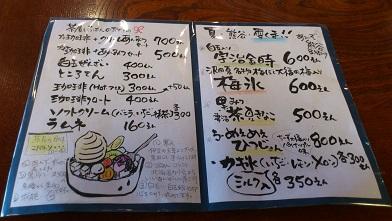 さわた大福茶屋(4) (5)