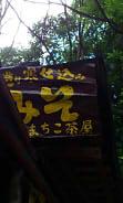 まちこ茶屋 (3)