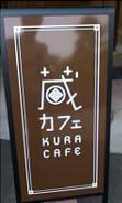 古新館 蔵カフェ (2)