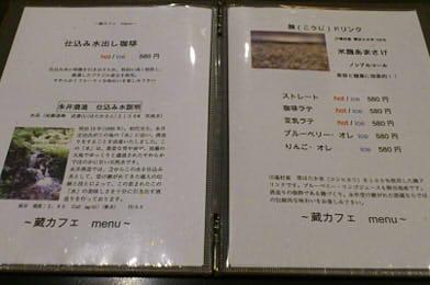 古新館 蔵カフェ (4)