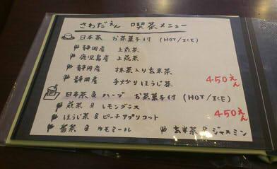 澤田園2 (3)