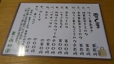 西田園4 (5)