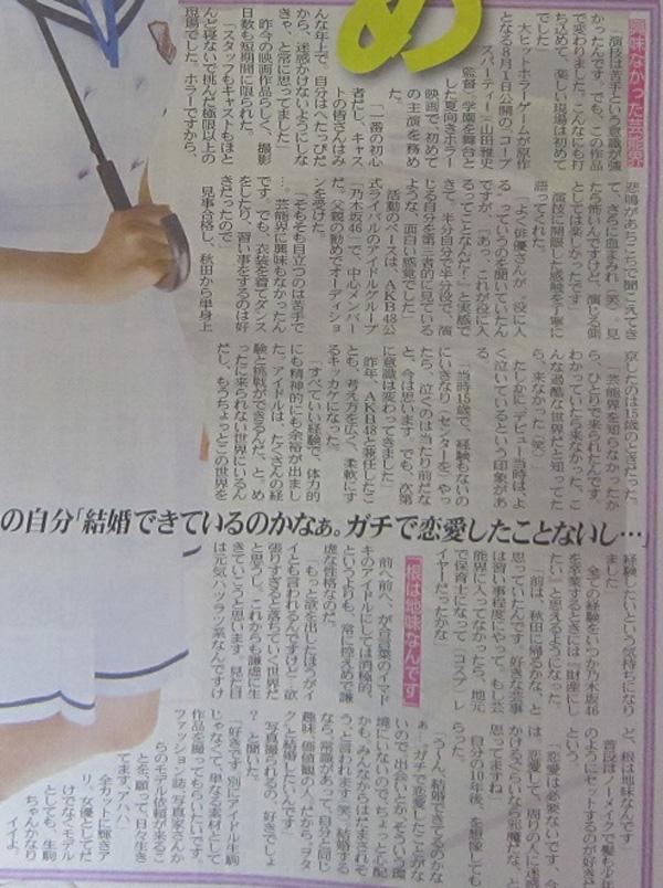 夕刊フジ 生駒里奈 2
