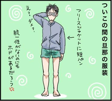 ファッション4