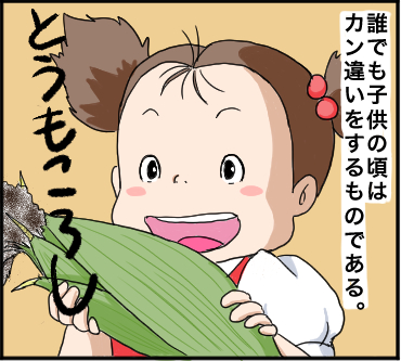カン違い1