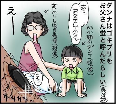 カン違い3