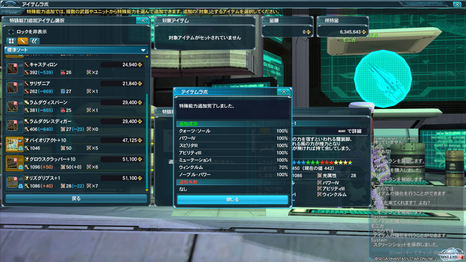 pso20150803_045331_007.png