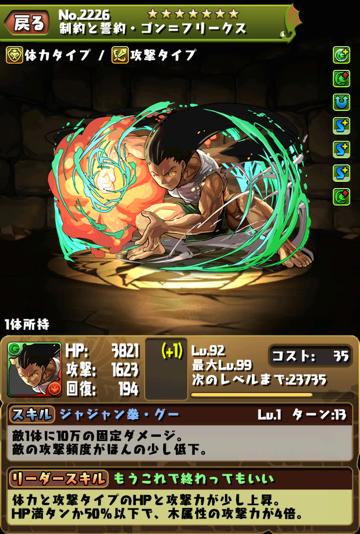 kamigami_48_03.png