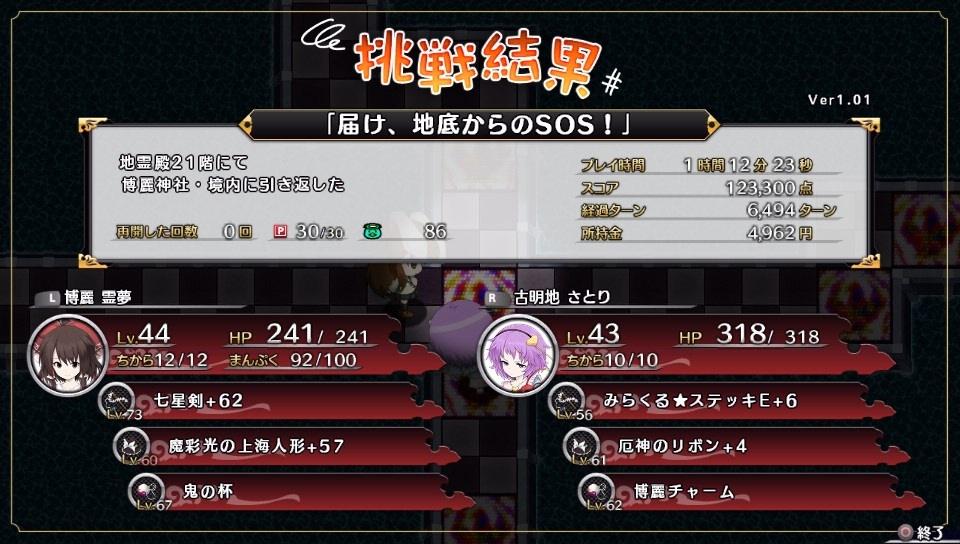 ふし幻vitaプレイ3_03