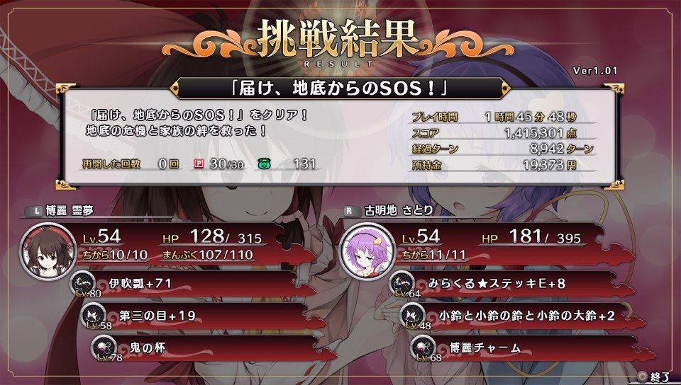 ふし幻vitaプレイ4_03