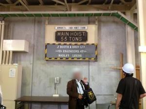 猪苗代第一発電所