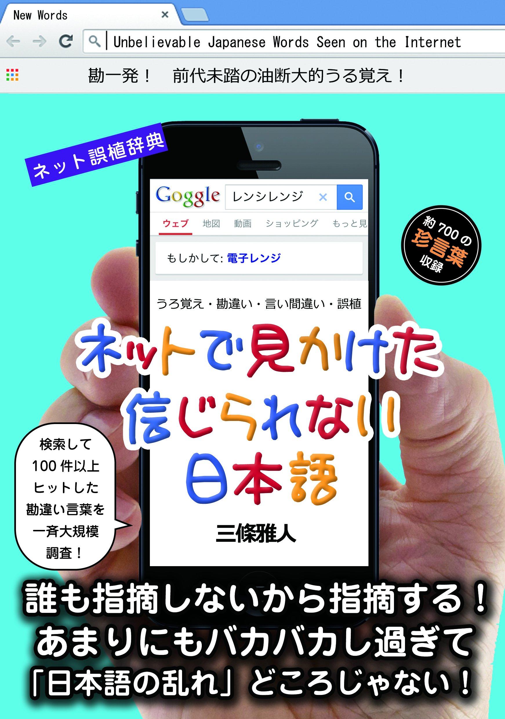 ネットで見かけた信じられない日本語