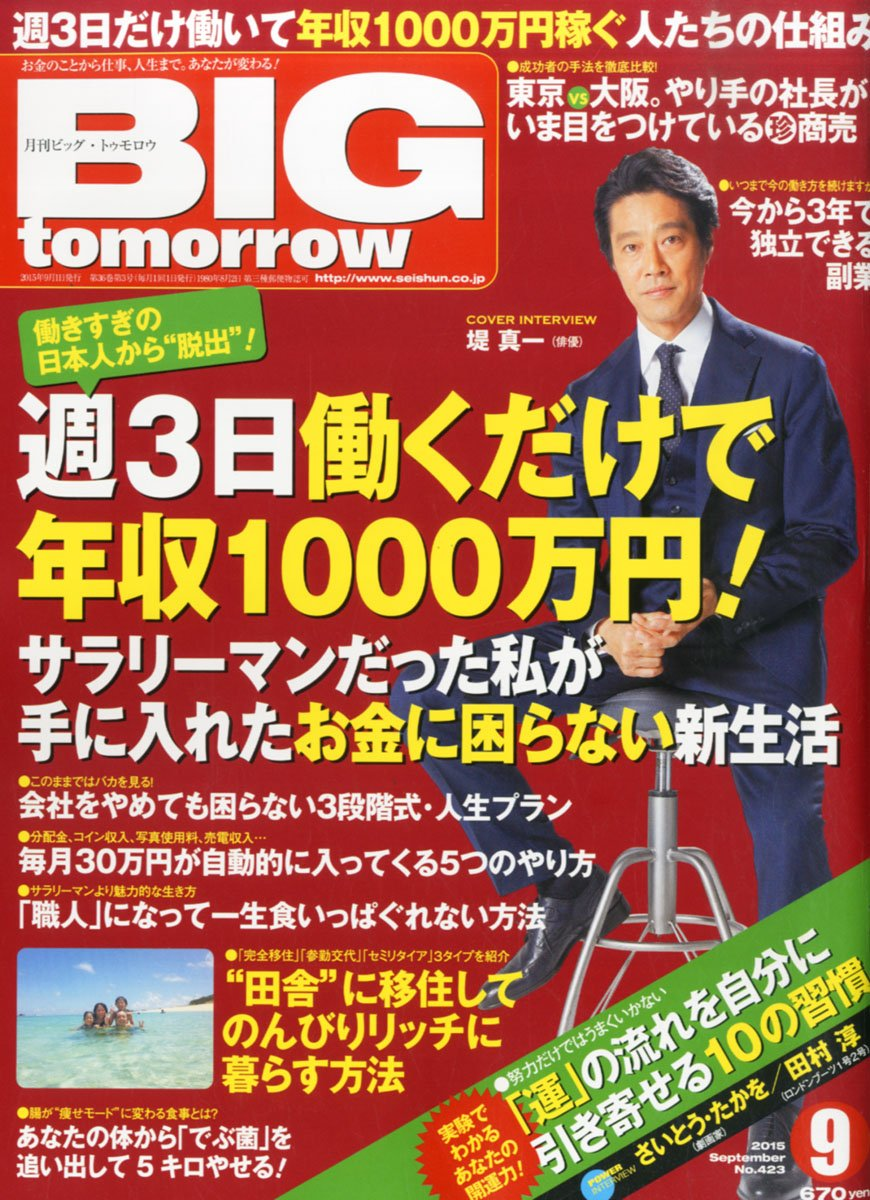 BIG tomorrow(ビッグトゥモロー) 2015年 09 月号