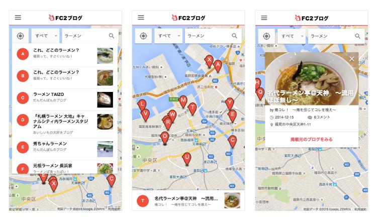 ブログマップスマートフォン版