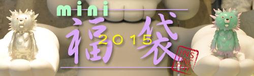 bnr-2015-mini-happy-bag.jpg