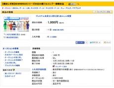 yafuoku-bear-28-comp.jpg