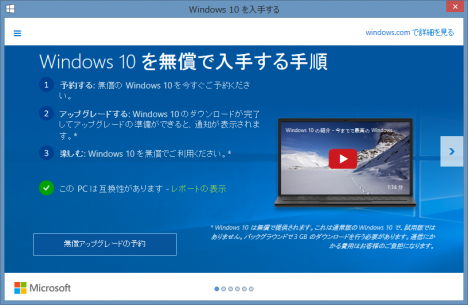 windows10 予約_01