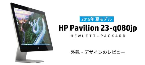 468_HP Pavilion 23-q080jp__レビュー150731_01a