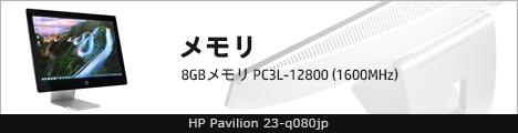 468x110_HP Pavilion 23-q080jp_メモリ_01a