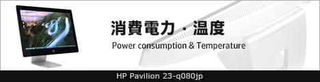468x110_HP Pavilion 23-q080jp_消費電力_01b