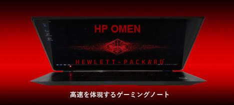 468x210_HP OMEN 15_レビュー_Top_02a