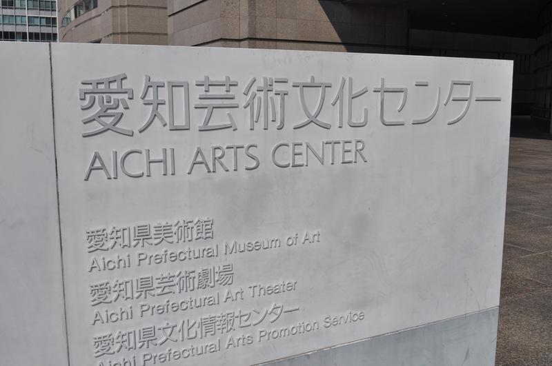 aichikenbijyu (10) - コピー