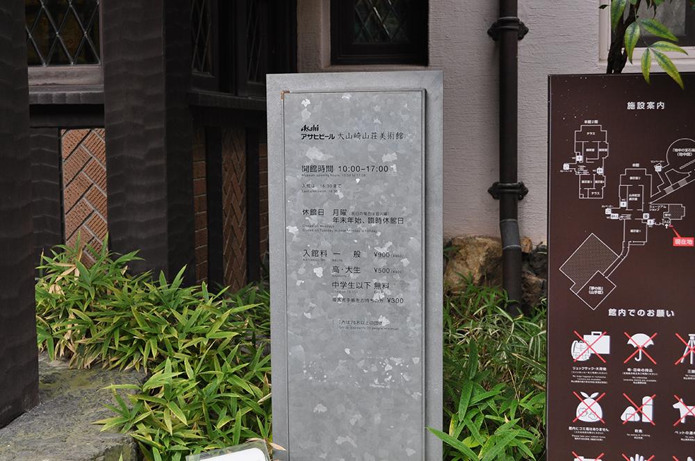 ooyamazakibijyutukan (14)