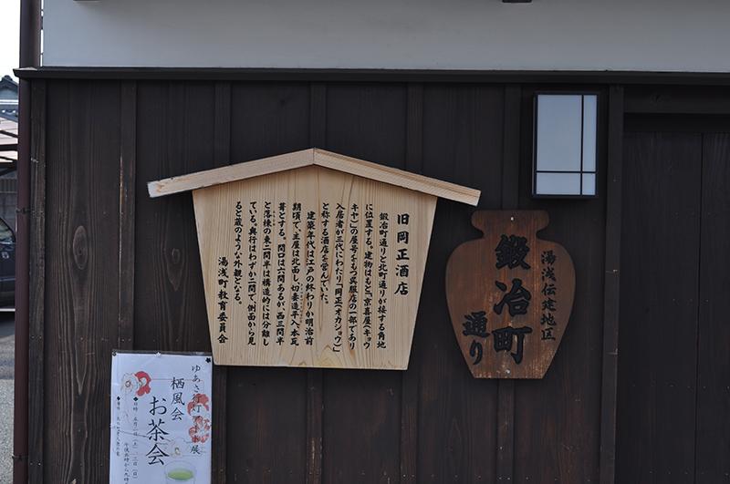 yuasa (24) - コピー