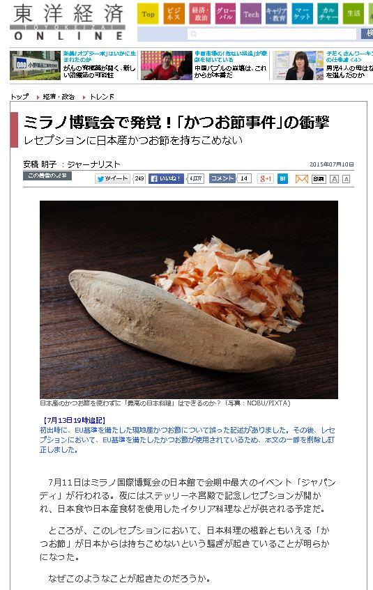 katsuobushi.jpg