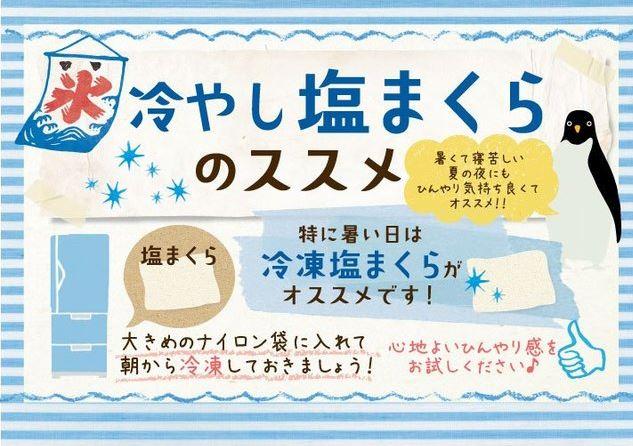 shiomakura.jpg