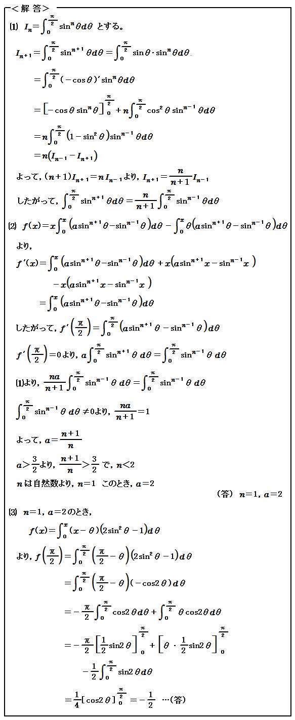 2015北海道大学理系 第5問 積分 解答