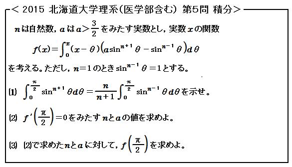 2015北海道大学理系 第5問 積分