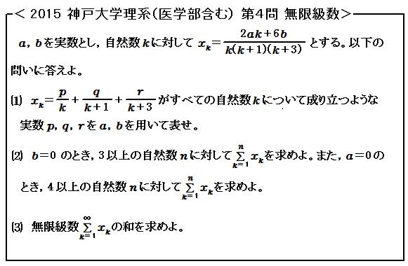 2015神戸大学 医学部 第4問 無限級数