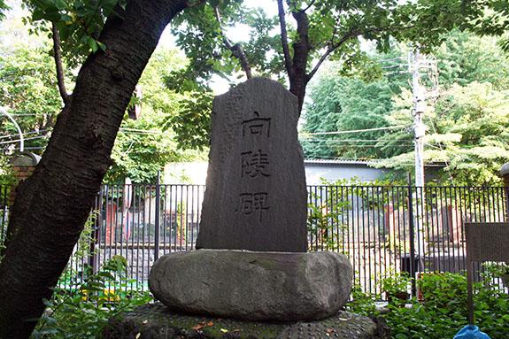 東京大学 向陵碑 旧制第一高等学校石碑