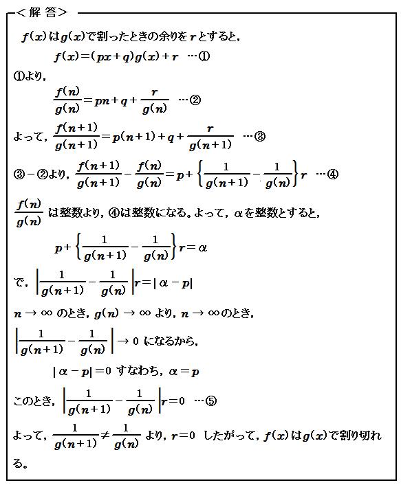 2015 京都大学理系 第5問 整数問題 解答