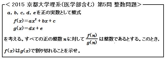 2015 京都大学理系 第5問 整数問題 問題
