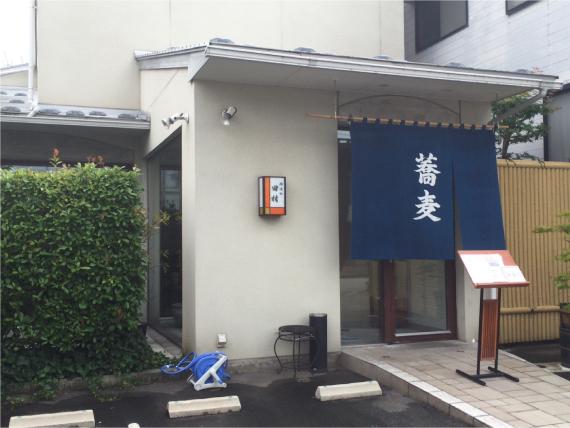 神通町田村