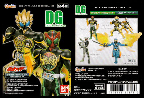 DIGITAL GRADE KAMEN RIDER EXTRA MODEL 2